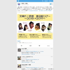 天晴れ!原宿 東名阪ツアー〜2018→2019〜 東京公演