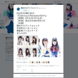 『Cafe☆au☆Revolution!EX!!!』