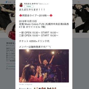 同窓会ライブ〜2018秋〜 二部