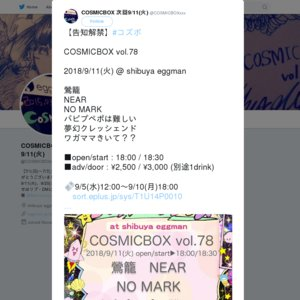 COSMICBOX vol.78
