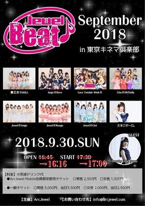 【9/30】Jewel Beat!! ~September 2018~ in 東京キネマ倶楽部