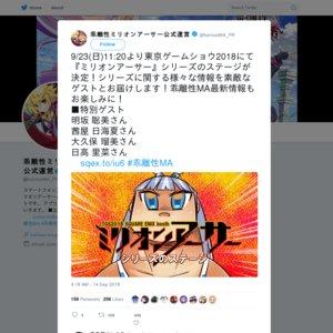 東京ゲームショウ2018 一般公開2日目 SQUARE ENIXブース『ミリオンアーサー』シリーズのステージ