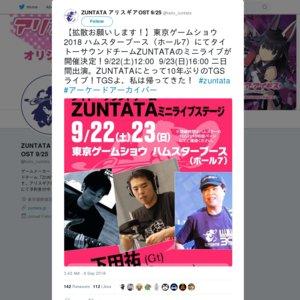 東京ゲームショウ2018 一般公開2日目 ハムスターブース タイトーサウンドチームZUNTATAミニライブステージ