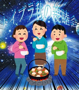 トイプラ秋の親睦会 in 札幌