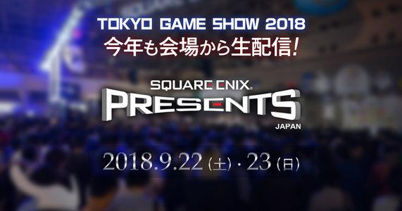 東京ゲームショウ2018 一般公開1日目 SQUARE ENIXブース『プロジェクト東京ドールズ』presents ヤマダダ出張版@TGS