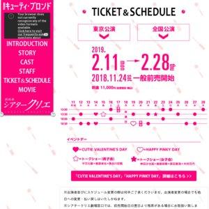 ミュージカル 『キューティ・ブロンド』 東京公演 2/19 18:30 HAPPY PINKY DAY
