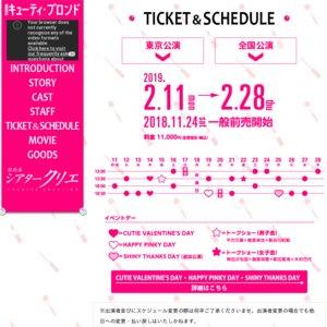 ミュージカル 『キューティ・ブロンド』 広島公演 3/21 13:00