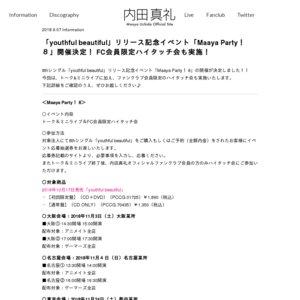 Maaya Party! 8 大阪1回目