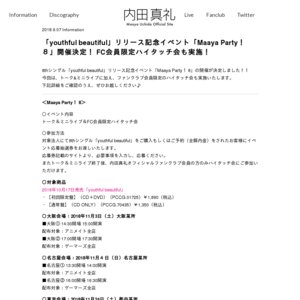 Maaya Party! 8 東京3回目