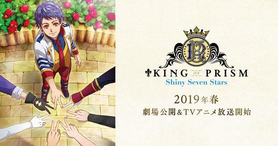 「KING OF PRISM Rose Party 2018」あの感動をもう一度!プリズム☆シネマパーティ 新宿バルト9 17:30