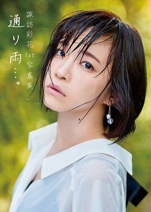 諏訪彩花さん 1st写真集「通り雨…。」発売記念イベント ゲーマーズなんば店 1回目