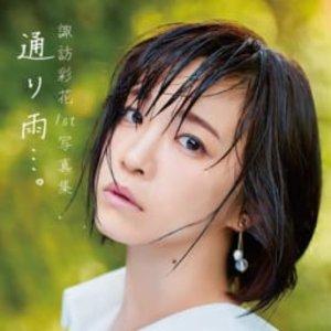 「諏訪彩花1st写真集 通り雨…。」発売記念イベント とらのあななんば店A 2回目