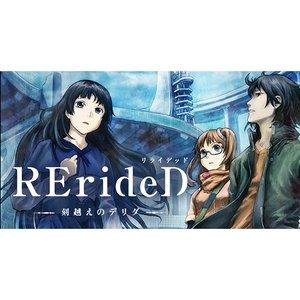 TVアニメ「RErideD-刻越えのデリダ-」先行上映会