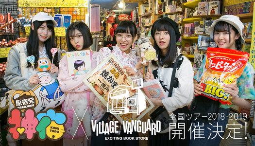 神宿全国ツアー2018-2019 神が宿る場所 〜お控えなすって神宿でござる〜@広島BackBeat