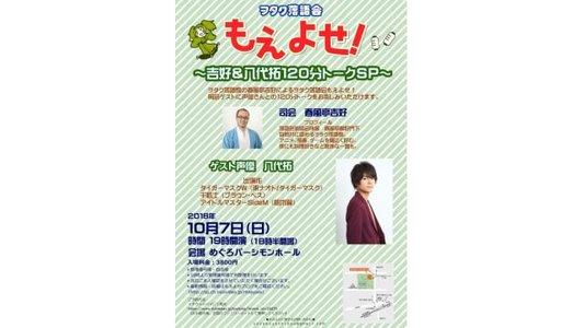 ヲタク落語会もえよせ〜吉好&八代拓120分トークSP〜