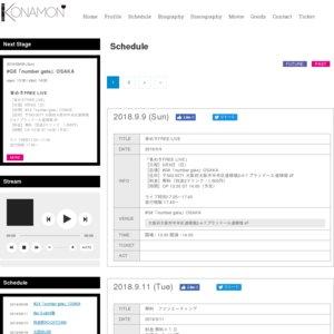 9/23② 三代目KONAMONブロマイド公演