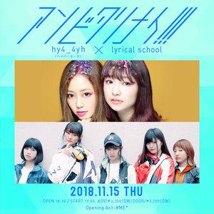 アソビタリナイ 〜hy4_4yh(ハイパーヨーヨ)×lyrical school〜