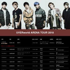 UVERworld LIVE TOUR 2018 愛媛公演(振替)