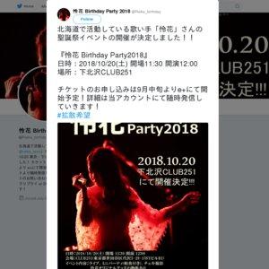 『怜花 Birthday Party2018』