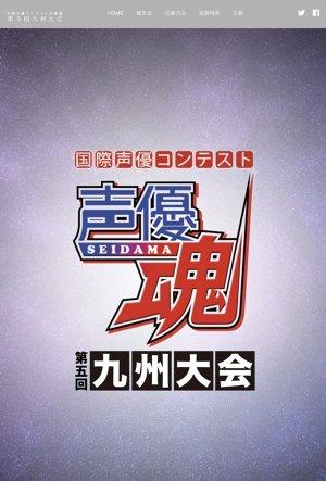 全国日本声優コンテスト「声優魂」第五回 九州大会
