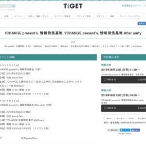 7CHANGE present's. 情報発信基地(1部)