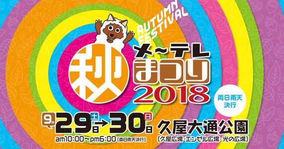 【中止】メ〜テレ秋まつり2018 BOMBER-E秋まつりスペシャルLIVE DAY2