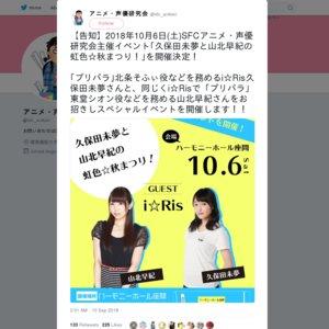 久保田未夢と山北早紀の虹色☆秋まつり!