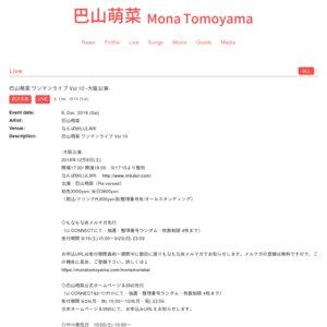 巴山萌菜 ワンマンライブ Vol.10 大阪公演