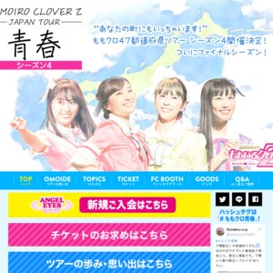 ももいろクローバーZ ジャパンツアー「青春」山口公演