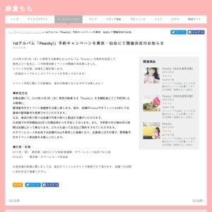 麻倉もも1stアルバム「Peachy!」予約キャンペーン タワーレコード渋谷店