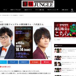第155回 王様ジャングル 小野友樹さん・八代拓さん 【2部】
