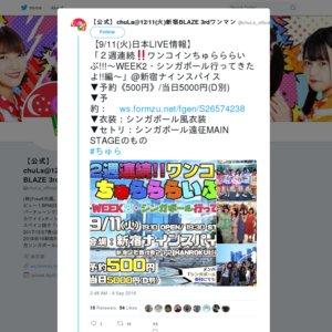 2週連続‼ワンコインちゅらららいぶ!!!〜WEEK2・シンガポール行ってきたよ!!編〜