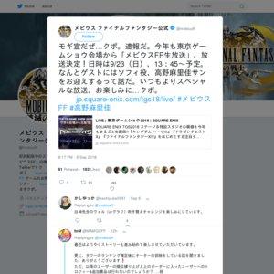 東京ゲームショウ2018 一般公開2日目 SQUARE ENIXブース「メビウス ファイナルファンタジー TGS2018スペシャル」