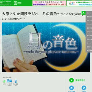 大原さやか朗読ラジオ「月の音色~radio for your pleasure tomorrow~」公開録音vol.3