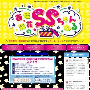 春佳・彩花のSSちゃんねる 番組単独イベント 【夜の部】