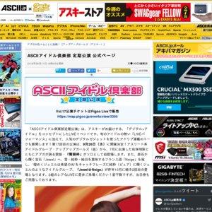 ASCIIアイドル倶楽部定期公演Vol.17