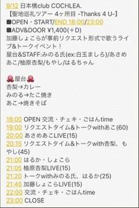 聖地巡礼ツアー4カ所目-Thanks 4 U-