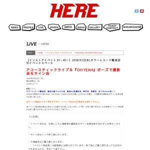 9/15 アコースティックライブ&『OH YEAH』と叫びながら握力測定!!&サイン会