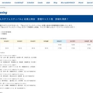 『あんステフェスティバル』応援上映会(京都10/12)
