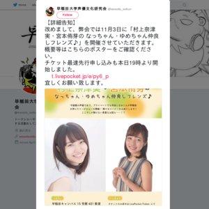 村上奈津実・宮本侑芽のなっちゃん・ゆめちゃん仲良しフレンズ♪