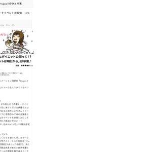 東洋大学アニメーション同好会「Project.T」主催 『小岩井ことりトーク&ミニライブイベント』