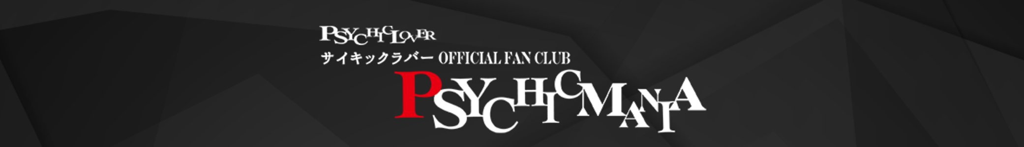 """サイキックラバー 15th Anniversary Tour """"DREAM AGAIN""""【大阪】"""