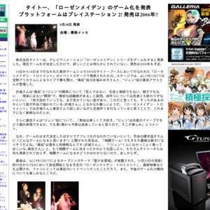 東京ゲームショウ2005 タイトーブース 「ローゼンメイデン・トロイメント」ステージ