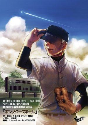 ラビット番長 第30回池袋演劇祭参加作品『ギンノベースボール』(9/23 19:00)
