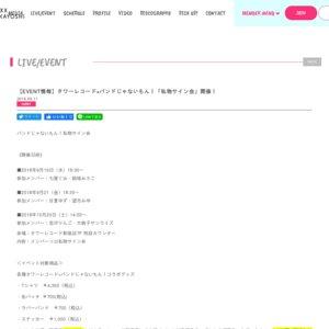 タワーレコード×バンドじゃないもん!「私物サイン会」(10/20)