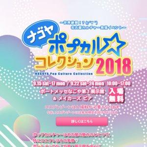 ナゴヤポプカルコレクション2018 (5日目)