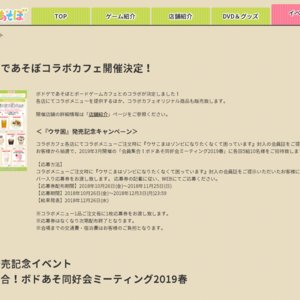 DVD発売記念イベント 会員集合!ボドあそ同好会ミーティング2019春【夜の部】