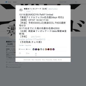 楽遊アイドルフェス in名古屋2days 初日