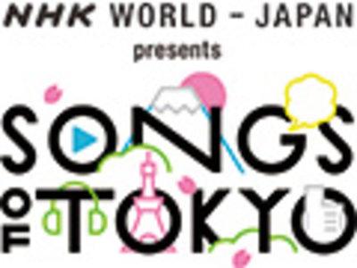 NHK WORLD-JAPAN presents「SONGS OF TOKYO」第2夜