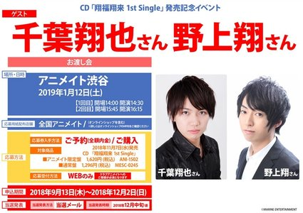 CD「翔福翔来 1st Single」発売記念イベント【1回目】